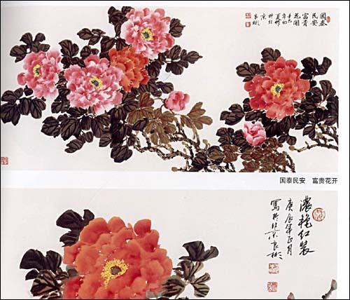 《彩墨牡丹画法》()【简介|评价|摘要|在线阅读】