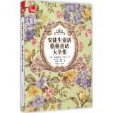 典藏•安徒生童话·格林童话大全集