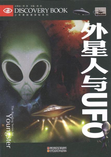 外星人与ufo,科普/百科