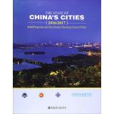 中国城市状况报告2016/2017:优选视野与中国实践:谋划城市的未来