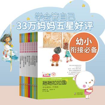 歪歪兔独立成长童话•学会管自己(10册)