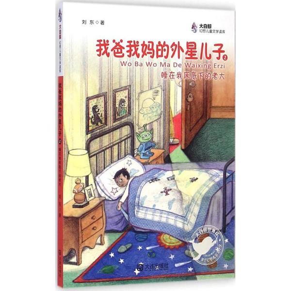 我爸我妈的外星儿子(2)(睡在我床底下的老大)