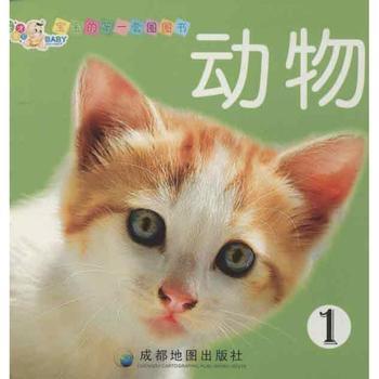 宝宝的第一套圈圈书 动物1