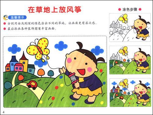 可爱的小火车 我的家 小熊的生日 小兄妹去上学 春天来了 弹钢琴的小