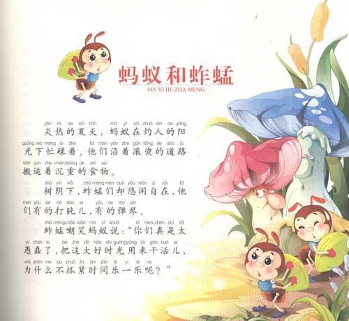 寓言故事-图书杂志-少儿-儿童文学