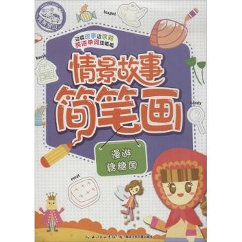 情景故事简笔画漫游糖糖国