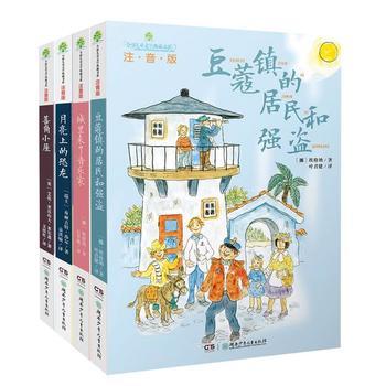 全球儿童文学典藏书.注音版第1辑