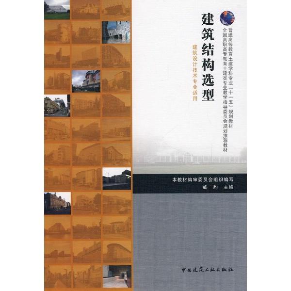 建筑结构选型(建筑设计专业适应)-戚豹-工业技术