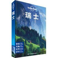 孤独星球Lonely Planet旅行指南系列:瑞士(中文第1版)