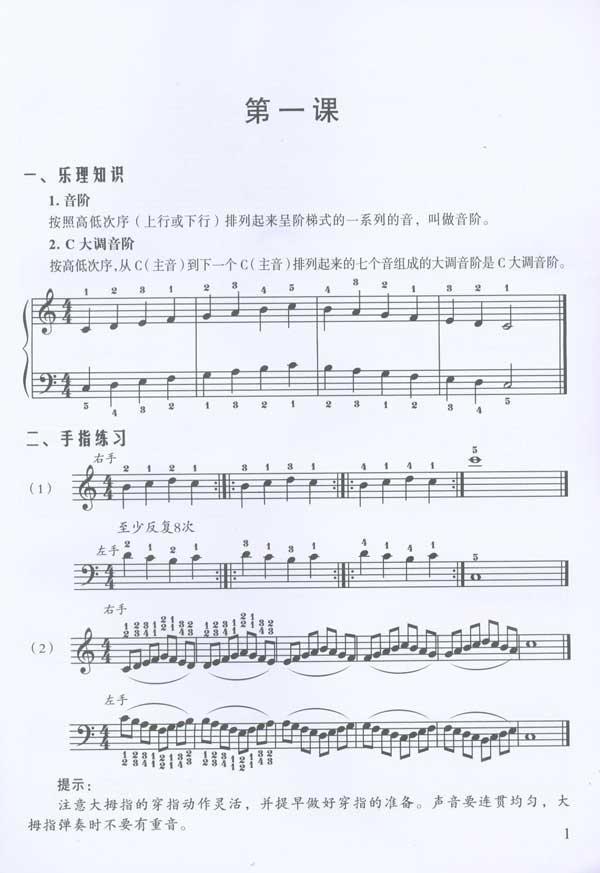 成都钢琴谱子简谱