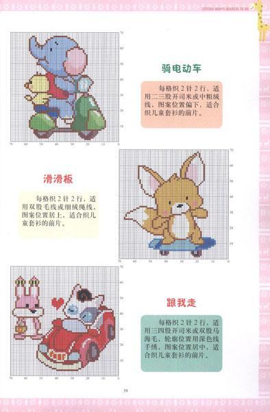 儿童毛衣编织图案,毛衣编织