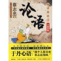 论语/蔡志忠编绘彩色版