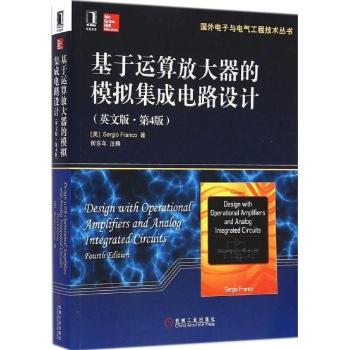 基于运算放大器的模拟集成电路设计(英文版,第4版)