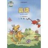 (2012)义务教育教科书 英语(3年级起点)(3年级上册)