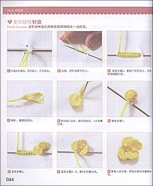 刺绣针法大全 简介,刺绣针法大