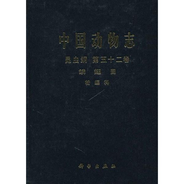 普通会员 2012-12-15 <中国动物志