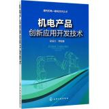 机电产品创新应用开发技术/现代机电一体化技术丛书