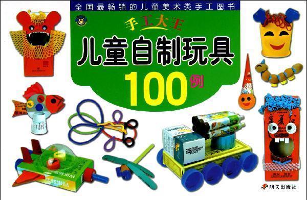 儿童自制玩具100例 价格(怎么样)