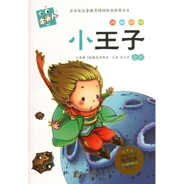 小王子-张兴东 编-汉语-文轩网图片