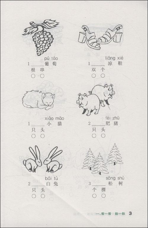 数学素材简笔画