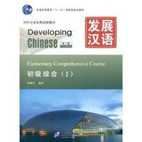 发展汉语 初级综合Ⅰ