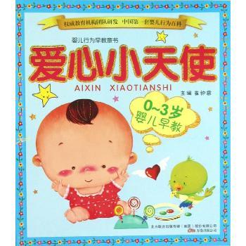 婴儿行为早教童书-爱心小天使-崔钟雷