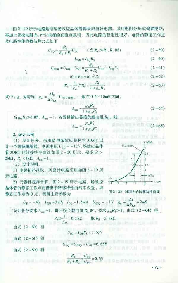 实用电子电路设计与调试(模拟电路)-陈梓城等-电子