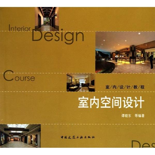 室内设计教程:室内空间设计(附网络下载)