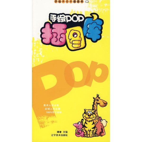 手绘pop 插图库 2- 王猛