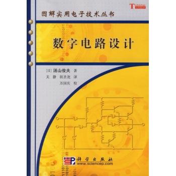 数字电路设计-汤山俊夫-电子与通信-文轩网