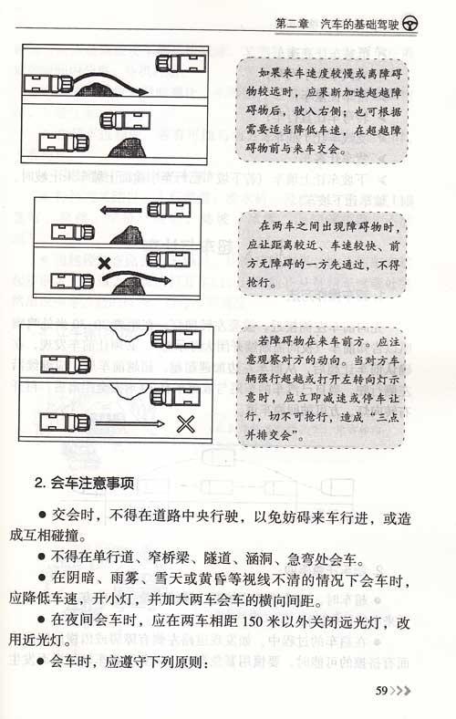 目录 前言 第一章汽车驾驶基本知识