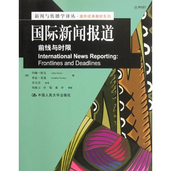 新闻与传播学译丛·国外经典教材系列:国际新闻报道