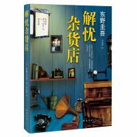 解忧杂货店 东野圭吾 继白夜行 疾风回旋曲之后 畅销外国文学小说书籍