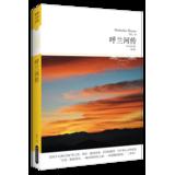 (2018)呼兰河传全本/文学文库114