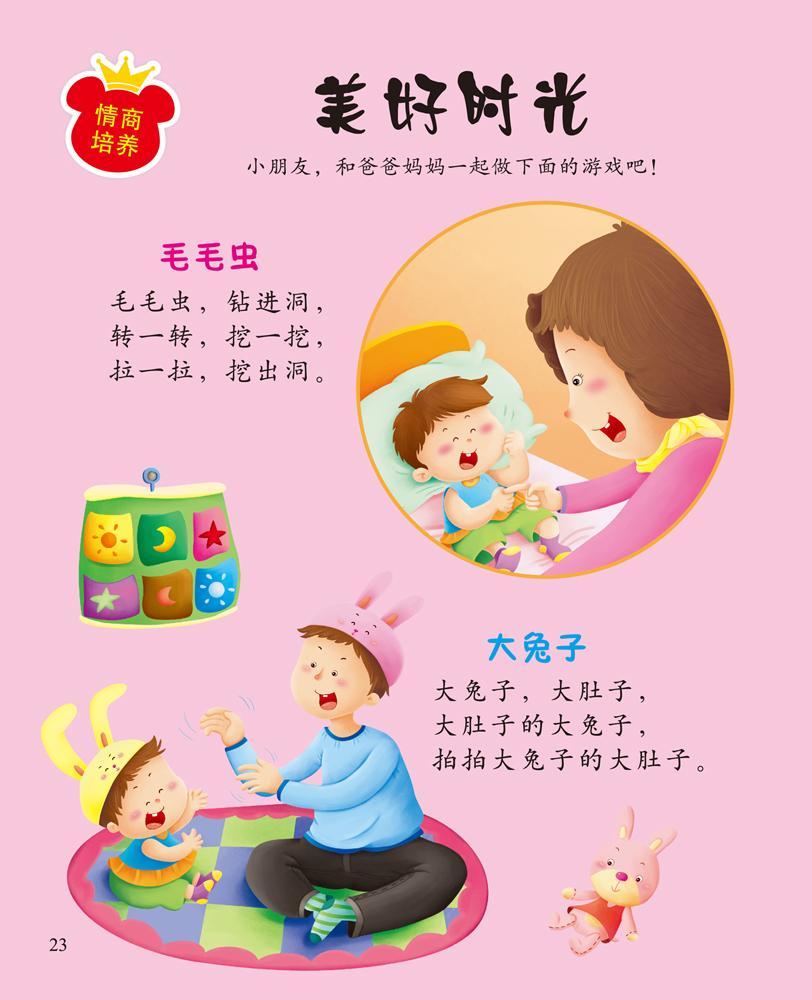 童编�yaY�_1-4岁宝宝益智书 童茗编 少儿 书籍