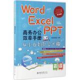 Word/Excel/PPT商务办公效率手册:从小白到办公大神