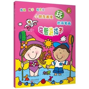 小朋友都爱玩的简笔画益智游戏书-(比)马波汉特-少