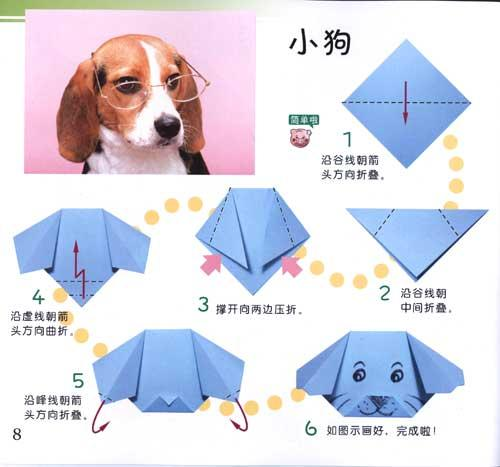 折纸游戏-动物