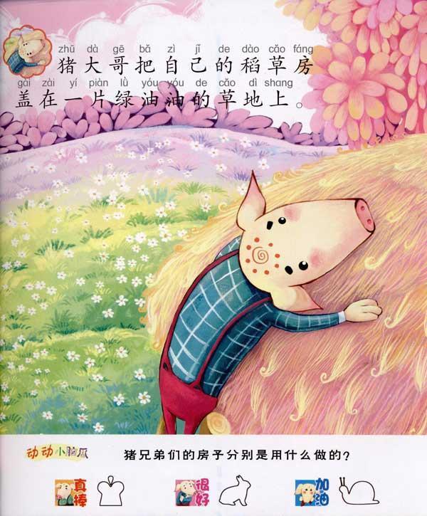 勤劳与善良的故事(绘本集)/幼儿图片