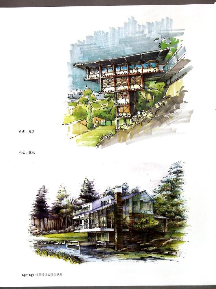 建筑设计手绘效果图