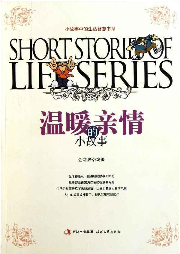 {亲情的小故事400字}.