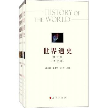 世界通史(全六册)(修订版)