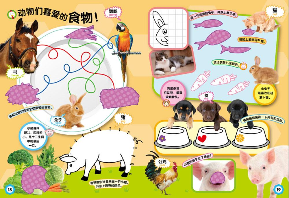 儿童自然百科多功能游戏书可爱宠物