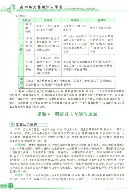 主编推荐《高中历史基础知识手册(第16次修订)》