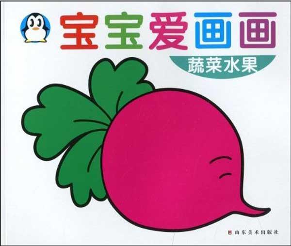 宝宝爱画画-蔬菜水果