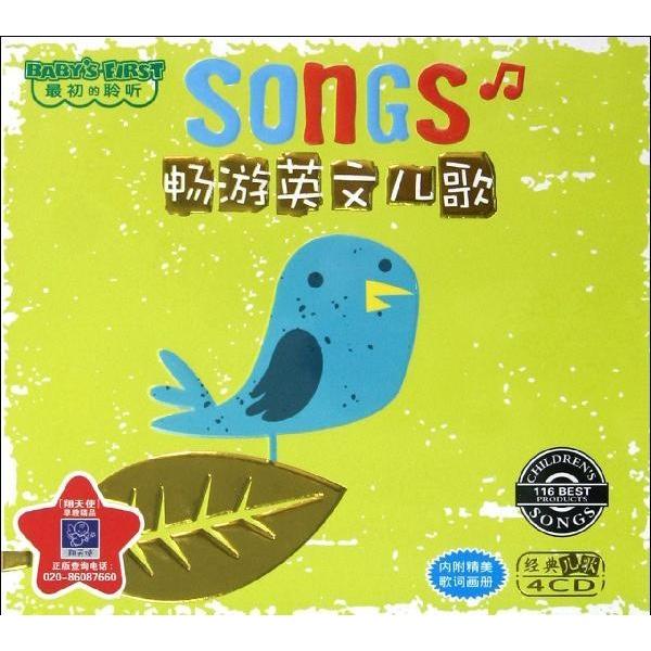 (4cd)畅游英文儿歌,儿童故事cd