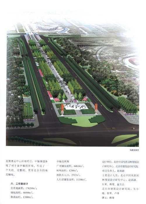 北京園林優秀設計集(2003-2008)-北京園林學會-建筑