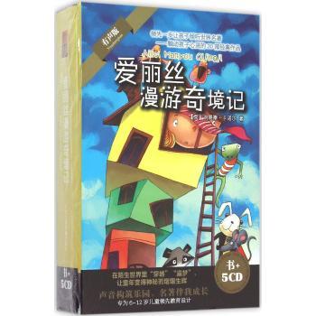 (书+5CD)有声版 爱丽丝漫游奇境(CD)