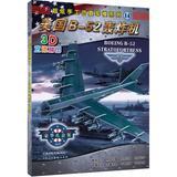 超炫手工仿真军模系列(14)(美国B-52轰炸机)