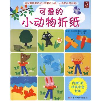 可爱的小动物折纸-日本拼布通讯社;(日)日本拼布通信